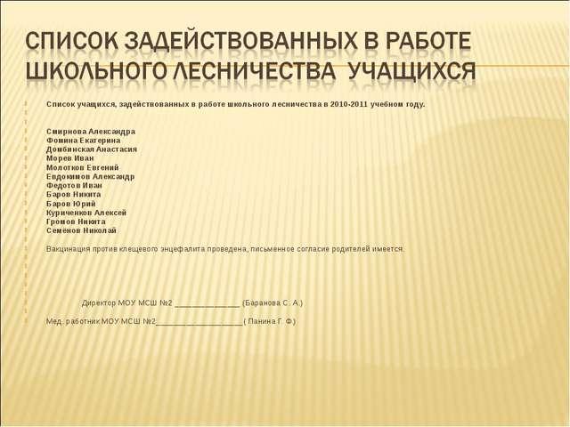 Список учащихся, задействованных в работе школьного лесничества в 2010-2011 у...