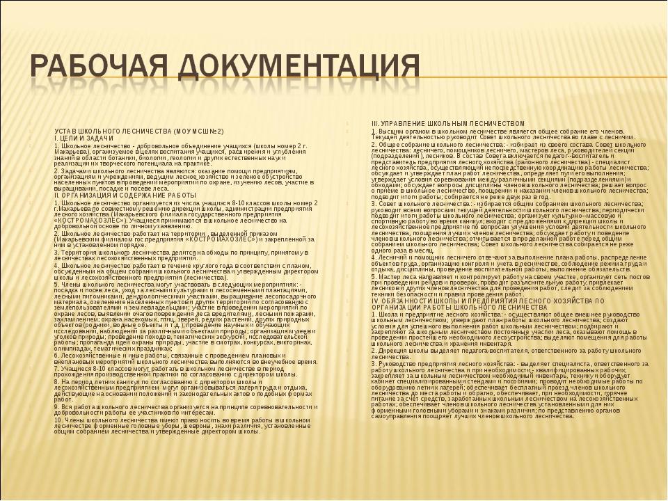 УСТАВ ШКОЛЬНОГО ЛЕСНИЧЕСТВА (МОУ МСШ №2) I. ЦЕЛИ И ЗАДАЧИ 1. Школьное леснич...