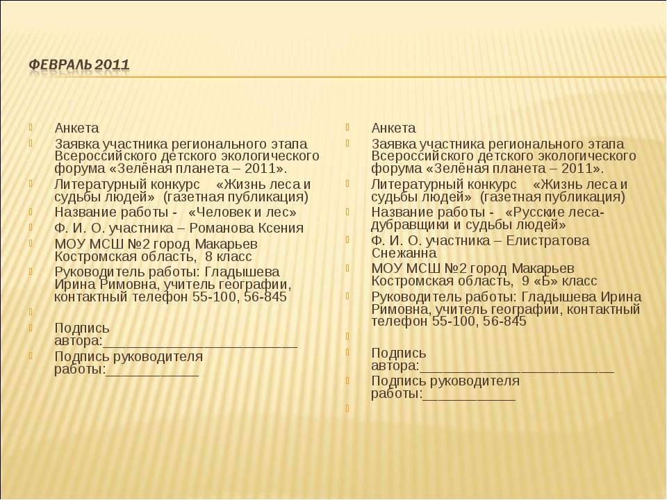 Анкета Заявка участника регионального этапа Всероссийского детского экологиче...