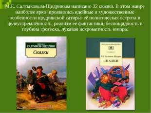 М.Е. Салтыковым-Щедриным написано 32 сказки. В этом жанре наиболее ярко прояв