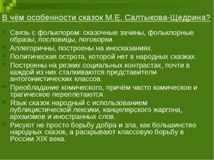 В чём особенности сказок М.Е. Салтыкова-Щедрина? Связь с фольклором: сказочны