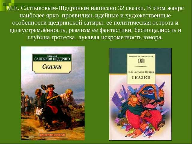 М.Е. Салтыковым-Щедриным написано 32 сказки. В этом жанре наиболее ярко прояв...