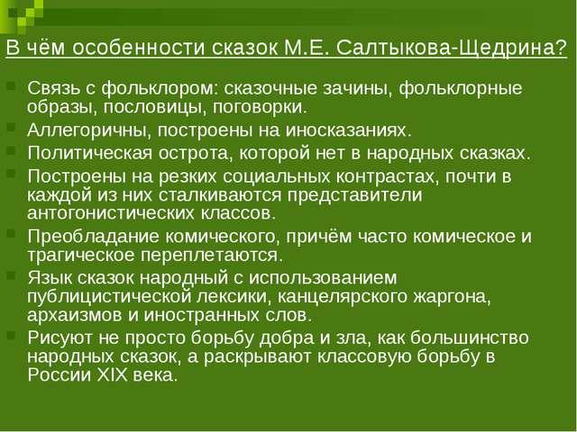 В чём особенности сказок М.Е. Салтыкова-Щедрина? Связь с фольклором: сказочны...