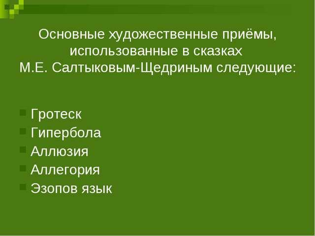 Основные художественные приёмы, использованные в сказках М.Е. Салтыковым-Щедр...
