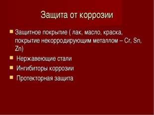Защита от коррозии Защитное покрытие ( лак, масло, краска, покрытие некорроди