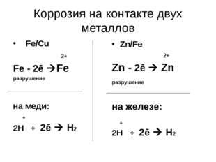 Коррозия на контакте двух металлов Fe/Cu 2+ Fe - 2ē Fe разрушение на меди: +