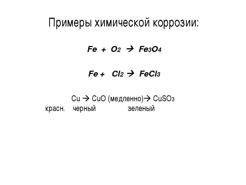 Примеры химической коррозии: Fe + O2  Fe3O4 Fe + Cl2  FeCl3 Cu  CuO (медле...