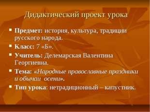Дидактический проект урока Предмет: история, культура, традиции русского нар