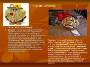 Угости Домового  (14) октября (листопада) Покров - (с введением христианс