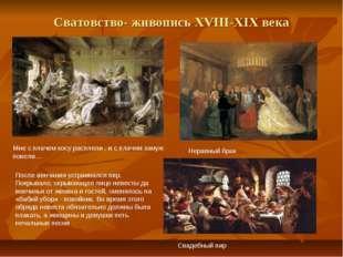 Сватовство- живопись XVIII-XIX века После венчания устраивался пир. Покрывало