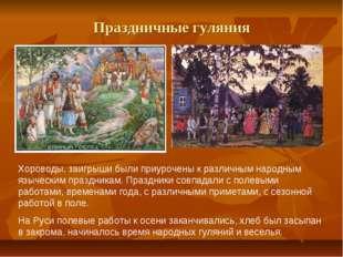 Праздничные гуляния Хороводы, заигрыши были приурочены к различным народным я