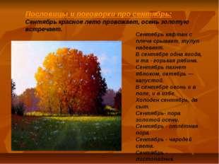 Пословицы и поговорки про сентябрь: Сентябрь красное лето провожает, осень зо