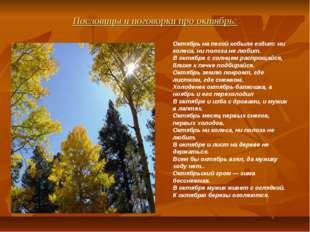 Пословицы и поговорки про октябрь: Октябрь на пегой кобыле ездит: ни колеса,
