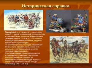 Историческая справка. Сараци́ны(греч.Σαρακηνός— «восточные люди»)— народ,