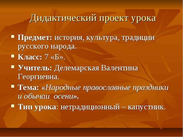 Дидактический проект урока Предмет: история, культура, традиции русского нар...