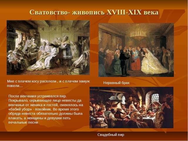 Сватовство- живопись XVIII-XIX века После венчания устраивался пир. Покрывало...