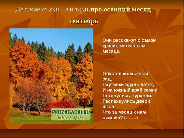 Детские стихи - загадки про осенний месяц - сентябрь Они расскажут о самом кр...