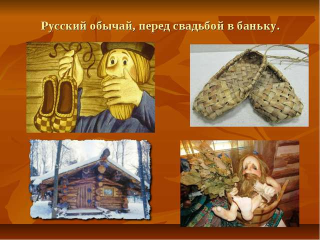 Русский обычай, перед свадьбой в баньку.