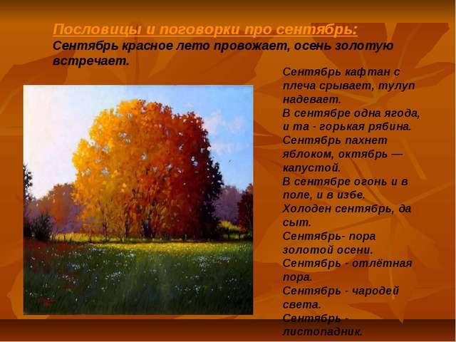 Пословицы и поговорки про сентябрь: Сентябрь красное лето провожает, осень зо...