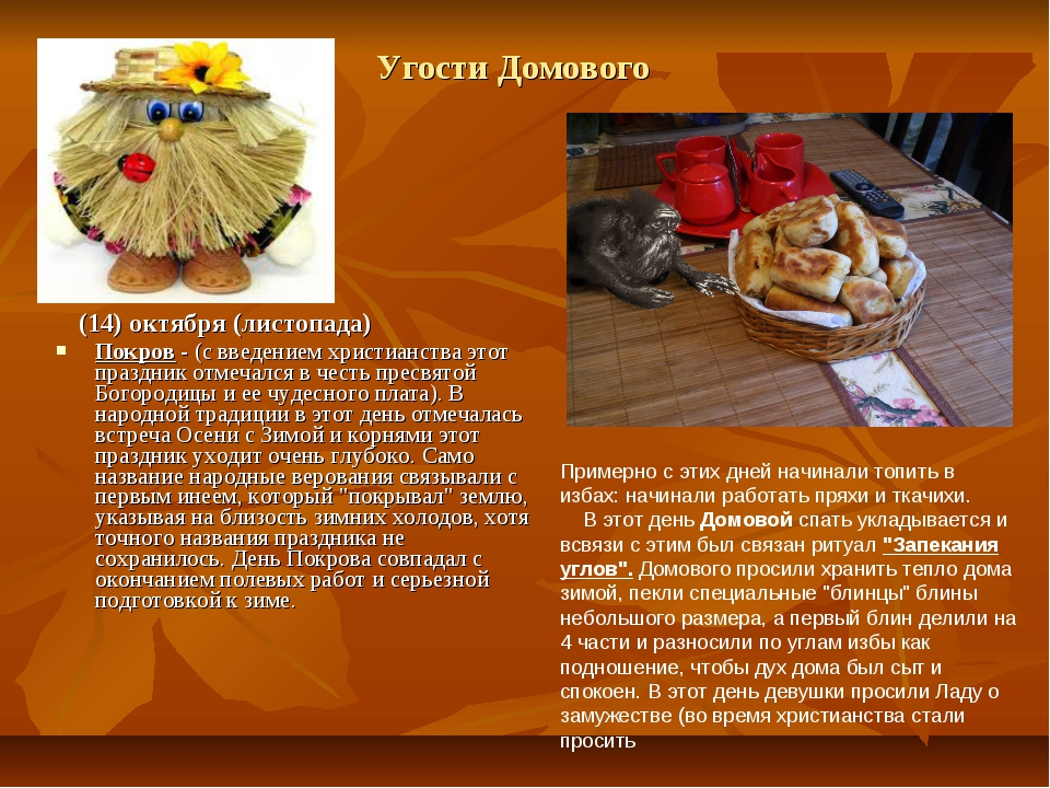 Угости Домового  (14) октября (листопада) Покров - (с введением христианс...