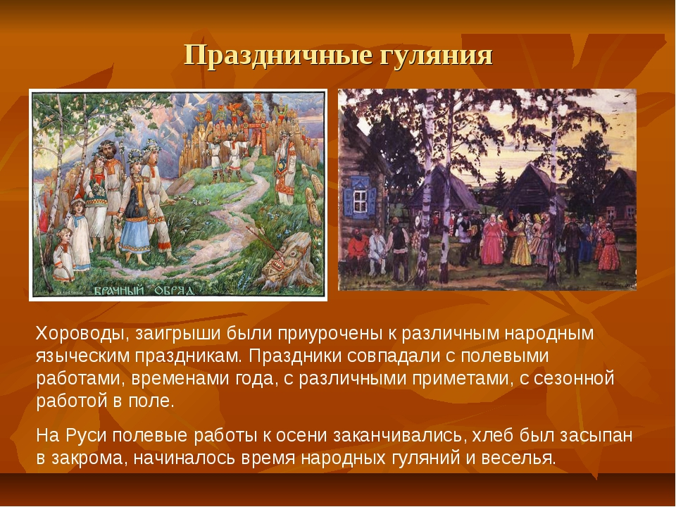 Праздничные гуляния Хороводы, заигрыши были приурочены к различным народным я...
