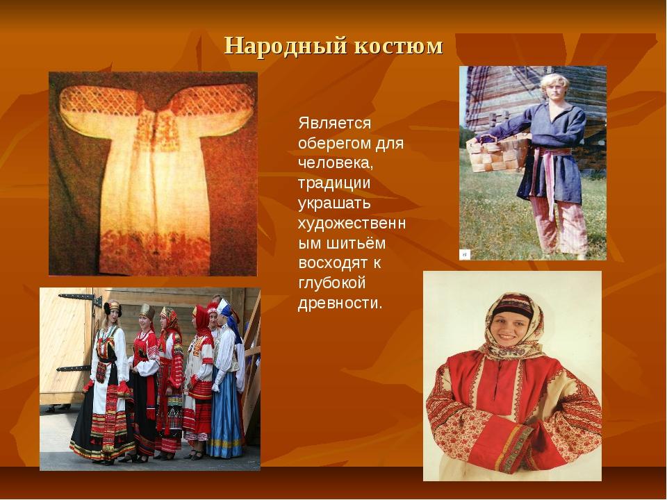 Народный костюм Является оберегом для человека, традиции украшать художествен...