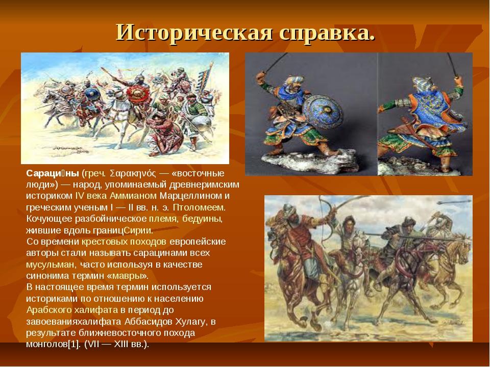 Историческая справка. Сараци́ны(греч.Σαρακηνός— «восточные люди»)— народ,...