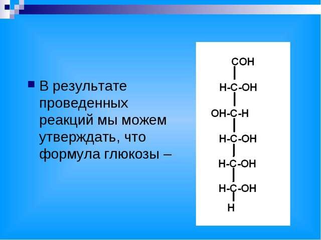 В результате проведенных реакций мы можем утверждать, что формула глюкозы –