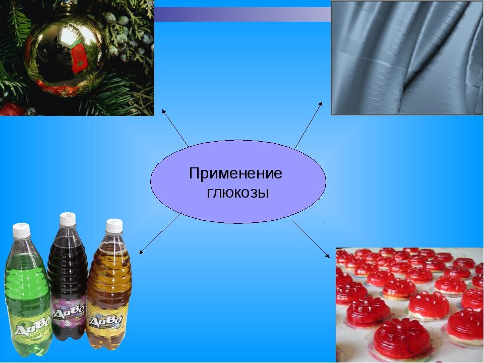 Применение глюкозы
