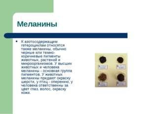Меланины К азотосодержащим гетероциклам относятся также меланины, обычно черн