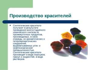 Производство красителей Синтетические красители получают в результате проведе