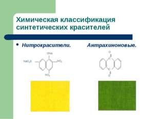 Химическая классификация синтетических красителей Нитрокрасители. Антрахиноно
