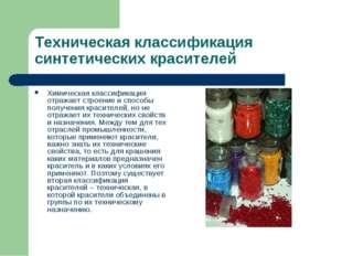 Техническая классификация синтетических красителей Химическая классификация о