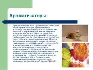 Ароматизаторы Душистые вещества - органические вещества с характерным запахом