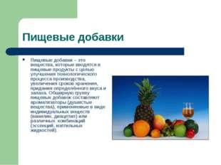 Пищевые добавки Пищевые добавки – это вещества, которые вводятся в пищевые пр