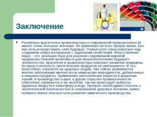 Заключение Различные красители и ароматизаторы в современной промышленности и