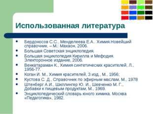 Использованная литература Бердоносов С.С., Менделеева Е.А.. Химия.Новейший сп