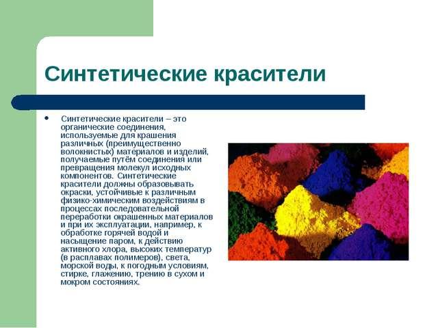 Синтетические красители Синтетические красители – это органические соединения...