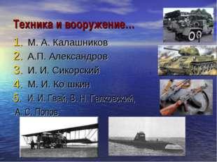 Техника и вооружение… М. А. Калашников А.П. Александров И. И. Сикорский М. И.