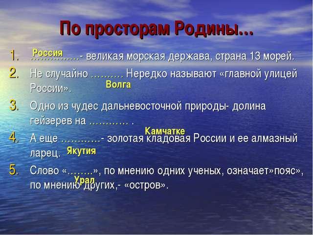 По просторам Родины… ……………- великая морская держава, страна 13 морей. Не случ...
