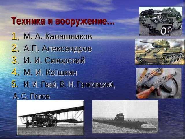 Техника и вооружение… М. А. Калашников А.П. Александров И. И. Сикорский М. И....