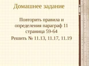 Домашнее задание Повторить правила и определения параграф 11 страница 59-64 Р