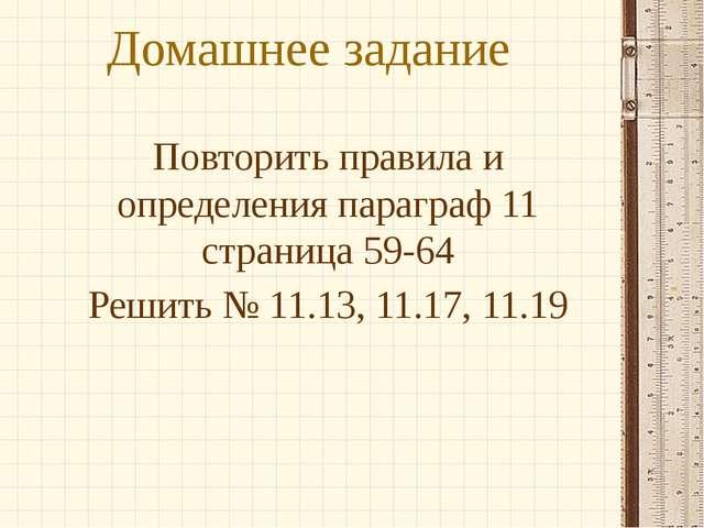 Домашнее задание Повторить правила и определения параграф 11 страница 59-64 Р...