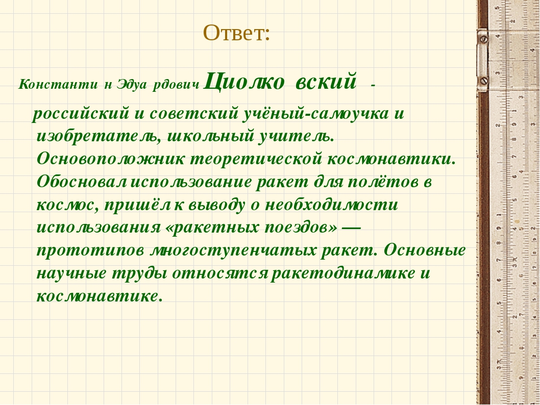 Ответ: Константи́н Эдуа́рдович Циолко́вский - российский и советский учёный-с...