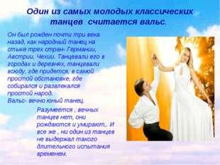 Разумеется , вечных танцев нет, они рождаются и умирают,. И все же , ни один