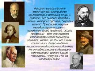 Расцвет вальса связан с творчеством австрийских композиторов; Штрауса-отца, и