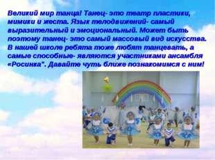 Великий мир танца! Танец- это театр пластики, мимики и жеста. Язык телодвижен