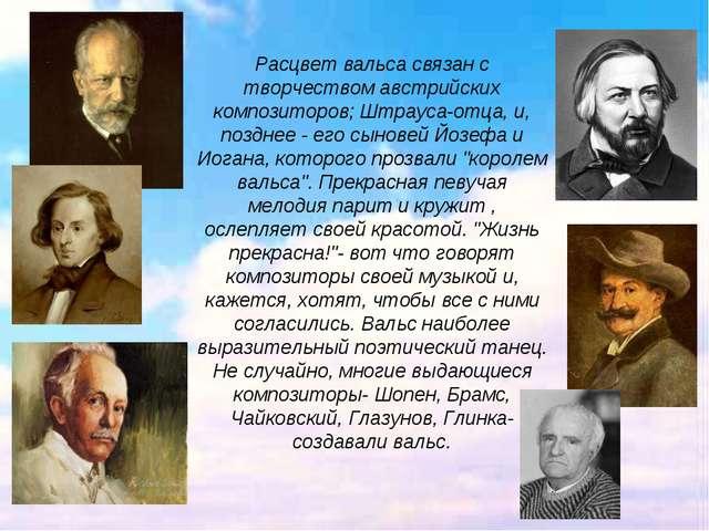 Расцвет вальса связан с творчеством австрийских композиторов; Штрауса-отца, и...