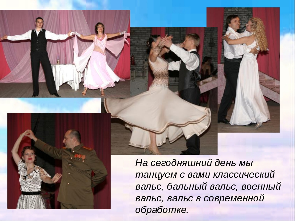 На сегодняшний день мы танцуем с вами классический вальс, бальный вальс, воен...