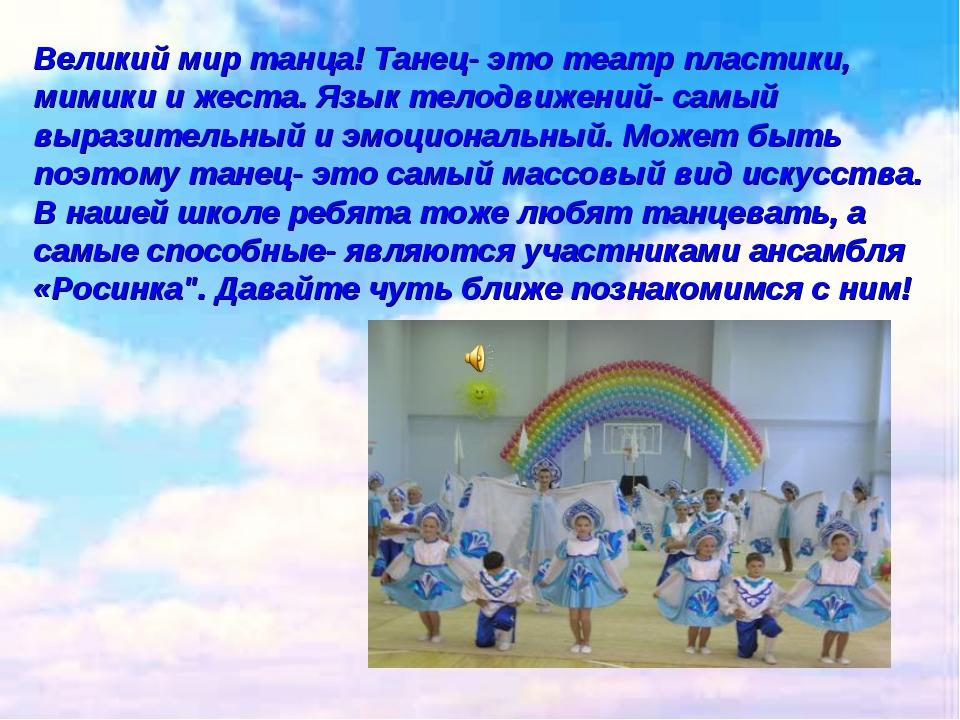 Великий мир танца! Танец- это театр пластики, мимики и жеста. Язык телодвижен...